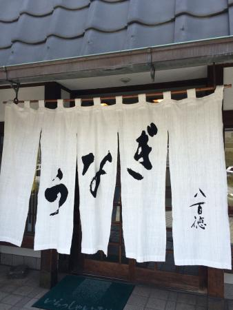 Unagi Yaotokuekiminamiten: photo0.jpg