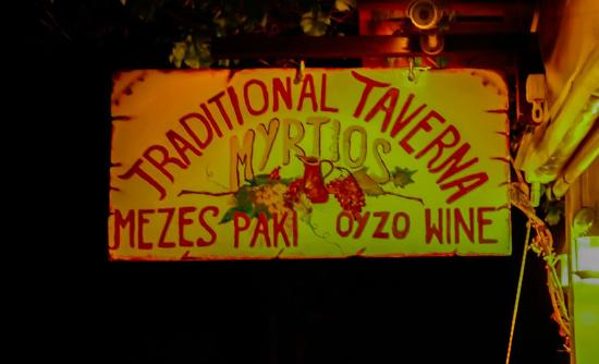 Myrtios Restaurant: Myrtios