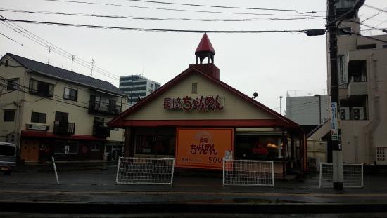 Nagasaki Chanmen Fuchu