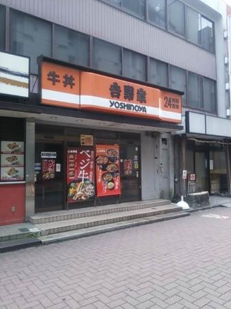 Yoshinoya Ogikubo North Entrance