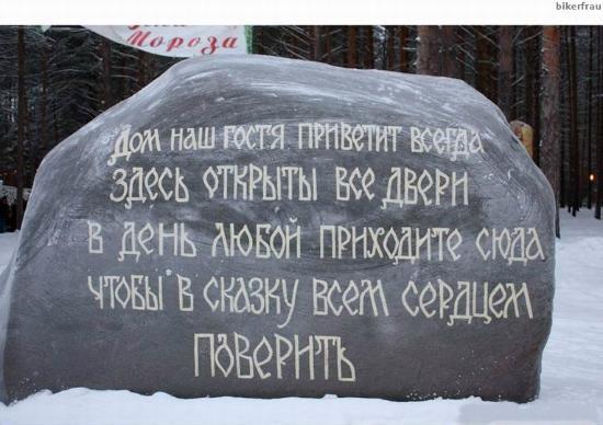 Ded Moroz Estate: Встречающий горюч - камень