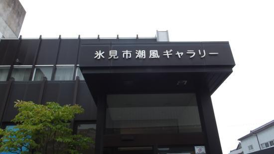 Himi City Shiokaze Gallery