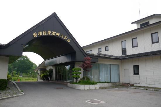 Bandai Hibara Kohan Hotel: エントランス