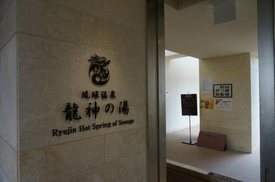 Ryujin no Yu