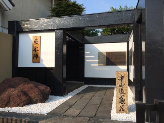 Warabi, Japan: 蕨本陣跡