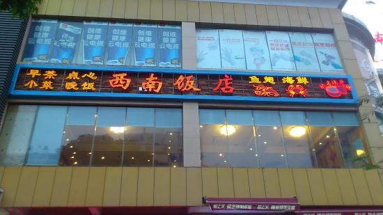 XiNan Restaurant