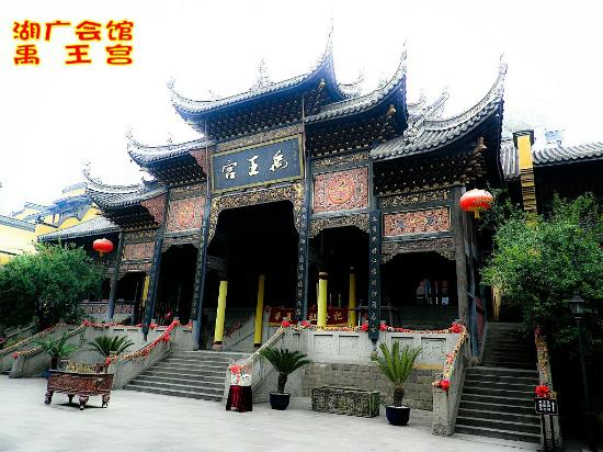 Chongqing Huguang Assembly Hall