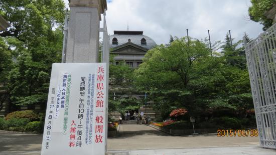 Hyogoken Kokan: 兵庫県公館の一般公開案内板