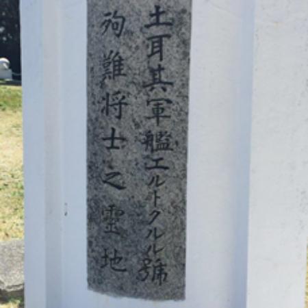 Cenotaph of Turkish Warship Distress : 記念碑