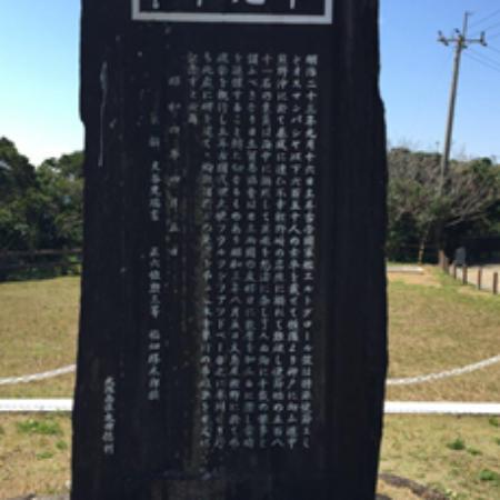 Cenotaph of Turkish Warship Distress : 慰霊碑説明