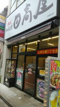 Hidakayatotsuka West Entrance