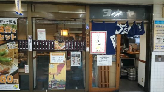 Yakiniku (Grilled meat) Ichiba Kyobashi