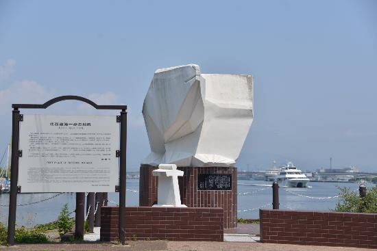 Hokkaido Dai Ippo no Chi Monument