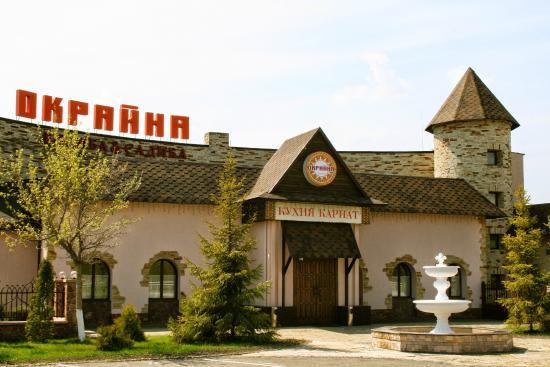 Restaurant Okraina: Центральный вход