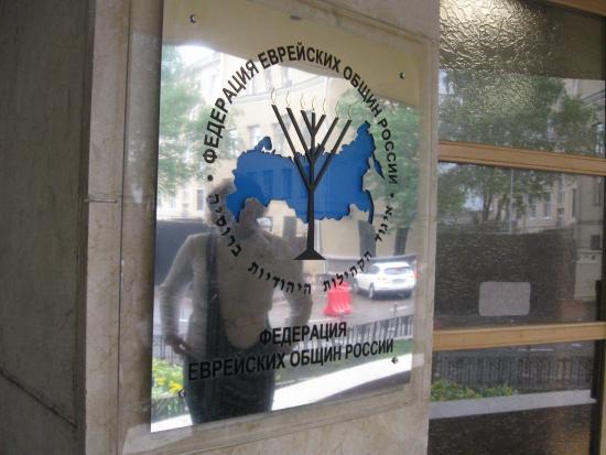 Синагога при Московском еврейском общинном центре