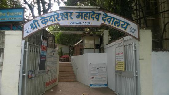 Kedareshwar Mahadev Mandir