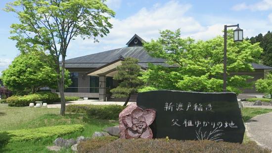 Hanamaki Nitobe Memorial Museum
