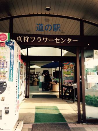 Road Station Makkari Flower Center : 道の駅 真狩フラワーセンター