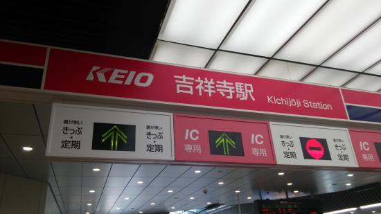 Kichijoji: 京王井の頭線吉祥寺駅