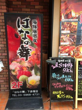 Seafood Izakaya Hananomai Akatsukaekimae