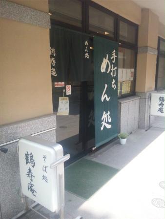Sobadokoro Kakujuan