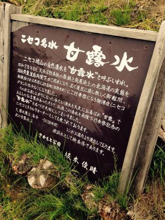 Kanrosui: ニセコ名水甘露水