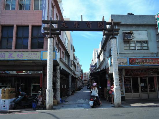 Wenkang Shopping Area
