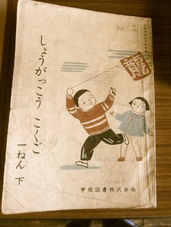 Omoide no Katabunko: Old Japanese textbook for first graders