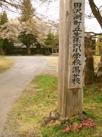 Omoide no Katabunko: Outside the school