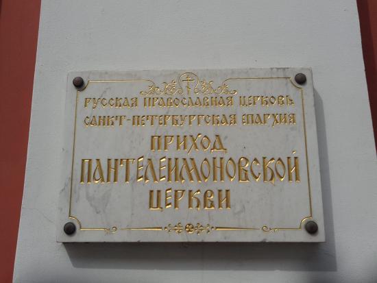 Church of the St Panteleimon: Знак