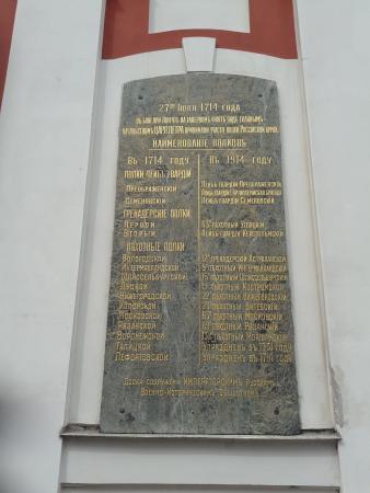 Church of the St Panteleimon: Памятная доска-перекличка полков 1714-1914 годов.