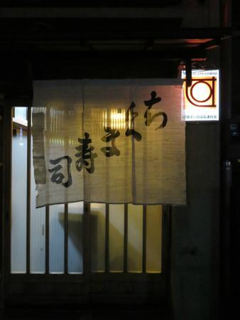 Chikumazushi