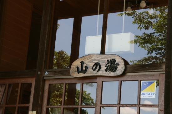 Yama no Yu