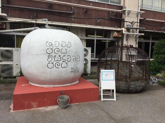 Sumida Ecology Communication Hall