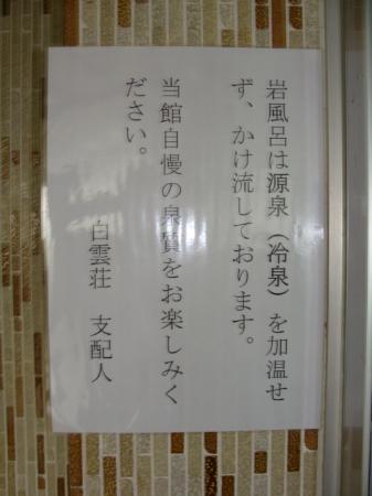 Hakuunso: 張り紙