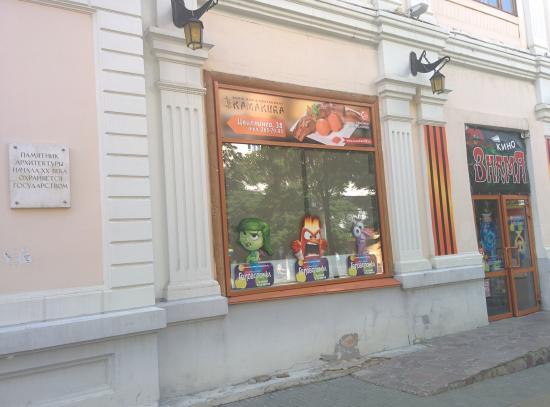 Cinema Znamya