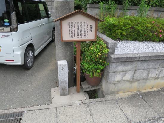 Honjin to Wakihonjinato