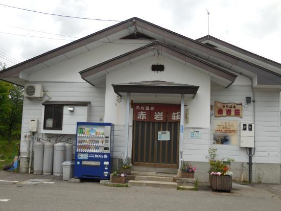 Akaiwaso