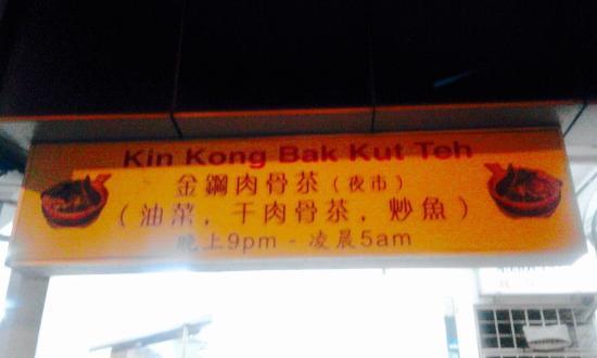 Kin Kong Bah Kut Teh