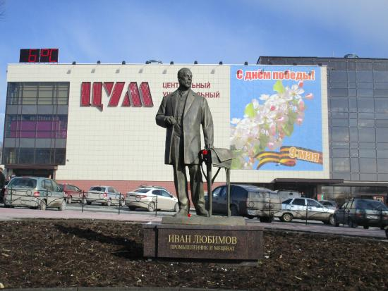 Monument to Ivan Lyubimov