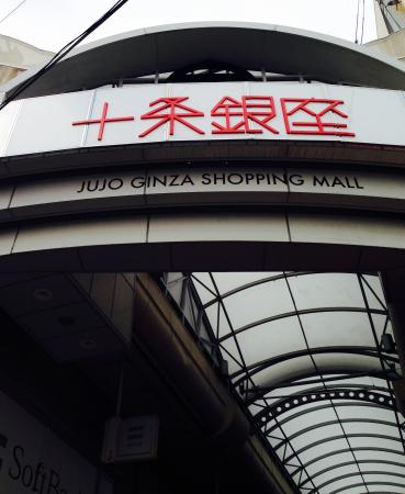 Jujo Ginza Shopping Arcade