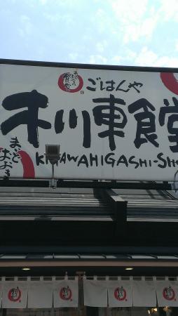 Kikawa Higashi Shokudo