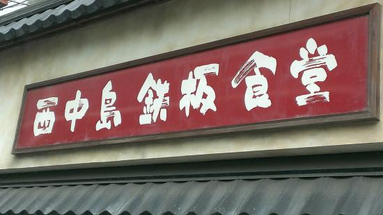 Nishinakajima Teppan Dining