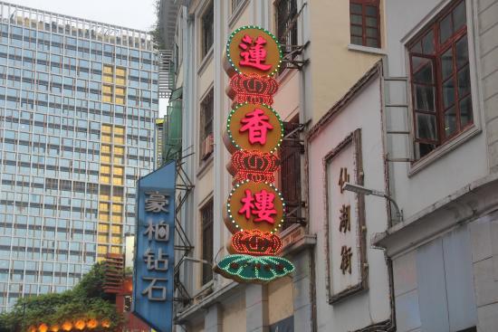 北京路购物区