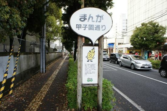 Manga Koshien Dori