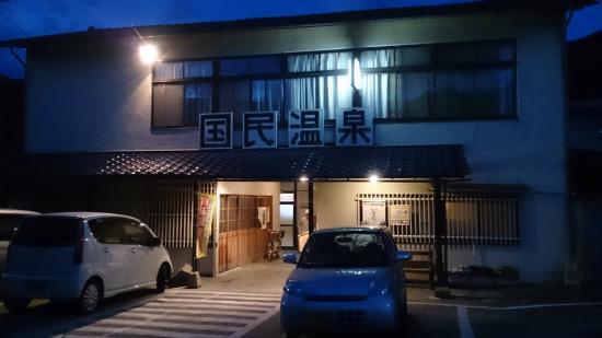 Togura Kokoumin Onsen