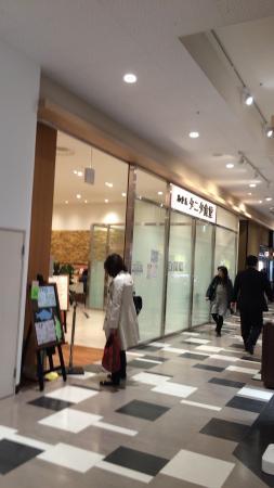 Area Nakaichi: 秋田タニタ食堂