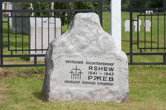 Мемориальное военное кладбище