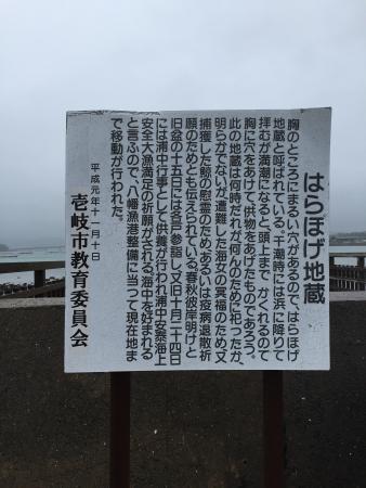 Harahoge Jizo Photo