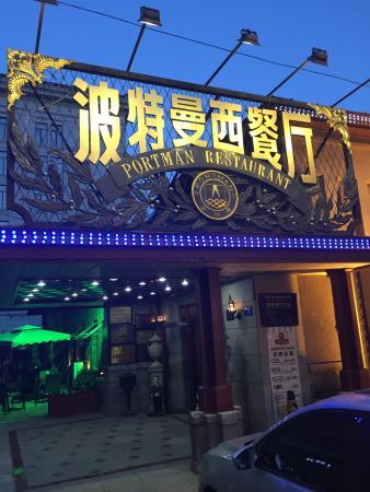BoTe Man Western Restaurant (NanGang)